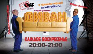 Программа «Диван» в гостях Елизавета Лысова-Голомзина