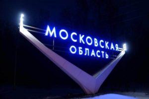 Московская область обогнала Крым по числу туристов в 2017 году