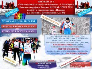 Влыжном центре «Истина» впервые пройдёт 26-й «Московский классический марафон».