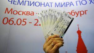В Подмосковье рассказали о мошенниках, продающих «билеты» на матчи ЧМ‑2018