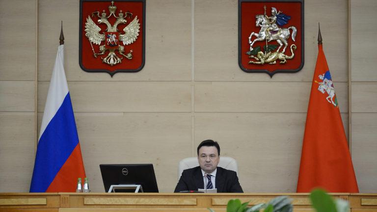 Воробьев поручил усилить работу по ликвидации неэффективных ГУПов и МУПов в Подмосковье