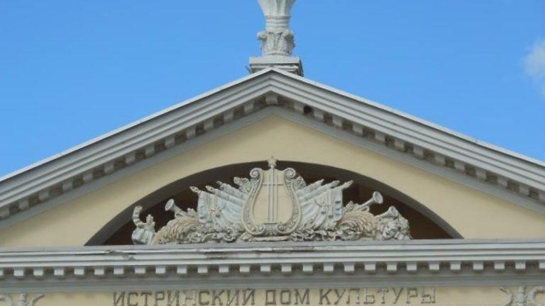 Истринский Дом культуры вошел в областную программу ремонта