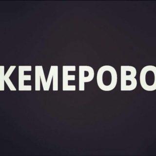 В Москве пройдет сбор памяти по погибшим в Кемерово